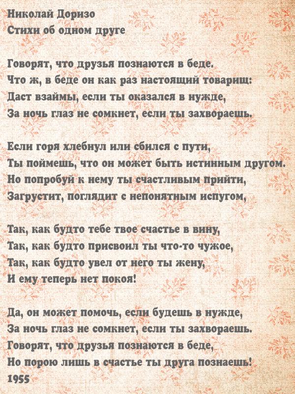 Николай доризо. Стихи о друге
