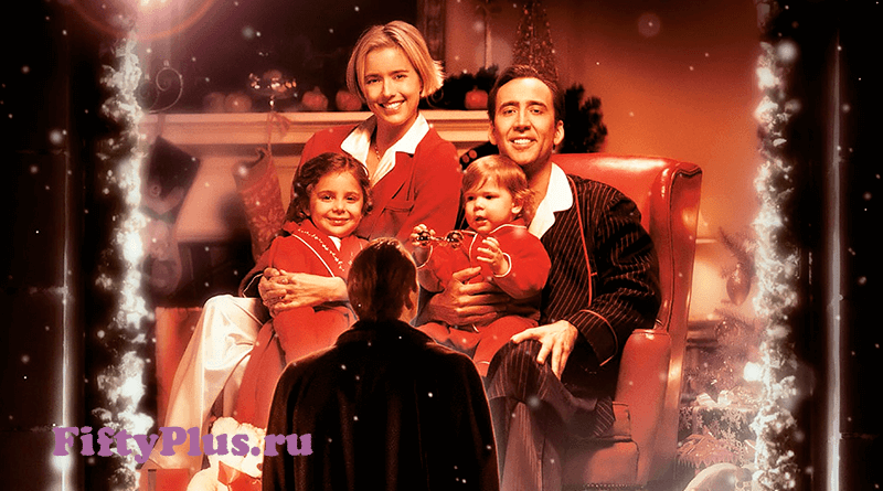 Рождественский фильм Семьянин