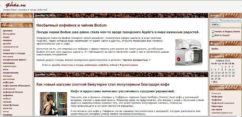 кофейный блог gerka.ru