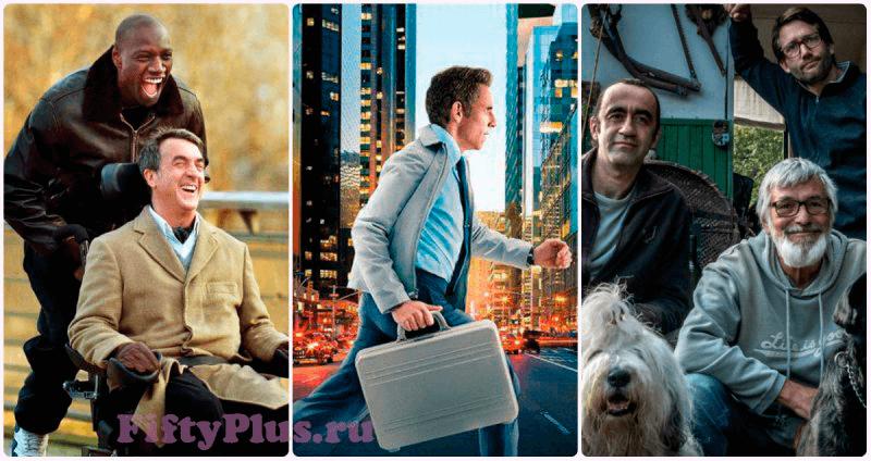 Вдохновляющие фильмы: 1+1, Невероятная истроия Уолтера Митти, Теория тигра
