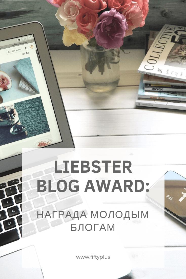Награда лучшим блогерам новичкам